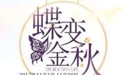 11月莆田海峡蝶变金秋整形优惠,正品玻尿酸980元还有5重大礼!