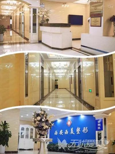 西安西美(原西京)整形医院