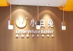 宝鸡小白兔口腔医院