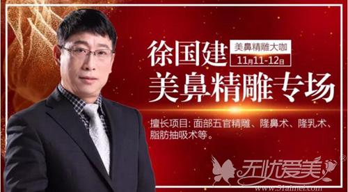11月11日-12日徐国建教授亲临南宁东方整形