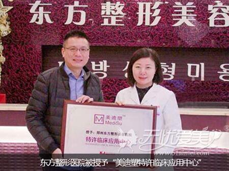 11月11日吴汉强坐诊郑州东方整形