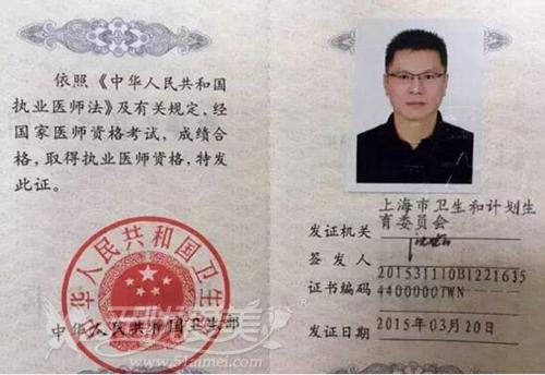 吴汉强教授行医资格证