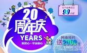 """""""充10000送3000,20名国内大咖巡诊""""就在武汉美基元20周年惠"""