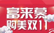 锦州富来慕双11优惠搞大动作 980元水光注射扫平秋季干燥