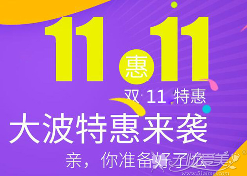 锦州富来慕双11整形优惠活动