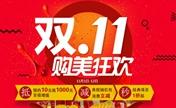 沈阳协和双11购美狂欢节 假体隆鼻3680元提前预约10元抵1000元