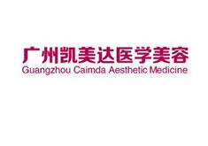 广州凯美达医疗美容医院