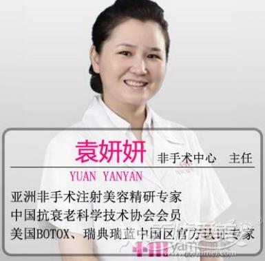 袁妍妍 长沙雅美非手术中心线雕医生