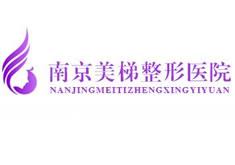 南京美梯医疗美容医院
