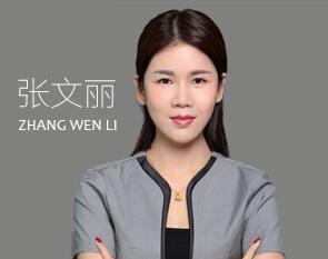张文丽 南京美梯整形医院专家