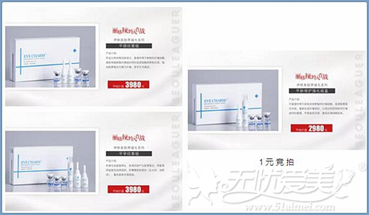 11月上海首尔丽格辣妈活动竞拍产品