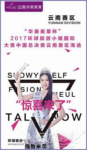 云南华美美莱2017环球旅游小姐大赛冠名