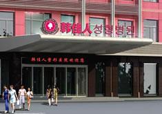 广州韩佳人整形美容医院