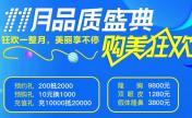 广州曙光11月品质盛典,热门整形项目优惠抄底价!