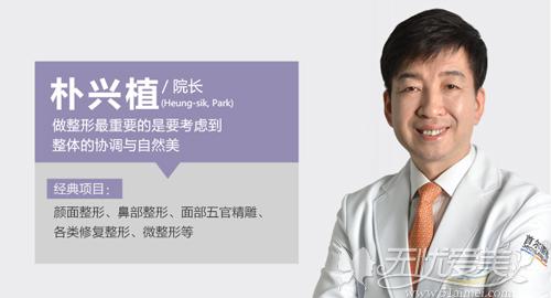 上海首尔丽格整形专家朴兴植