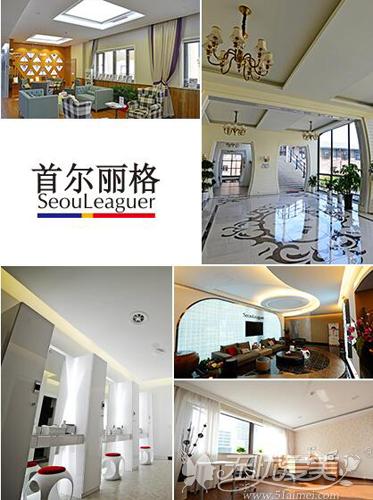 上海首尔丽格整形医院环境