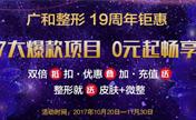 深圳广和19周年整形盛宴 周一到周五0元起畅想双眼皮等特惠