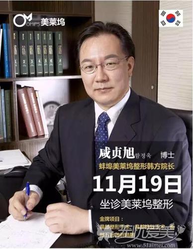 11月19号韩国整形外科医生咸贞旭再次莅临美莱坞