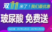 北京新星靓11月整形优惠 到院即送玻尿酸还有充值好礼