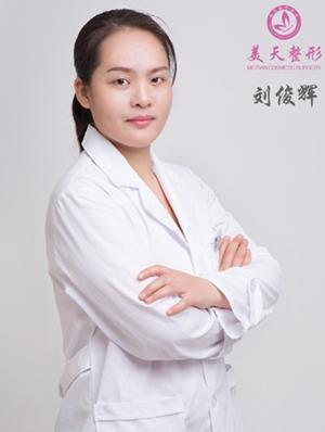刘俊辉 新乡美天整形医院皮肤美容专家
