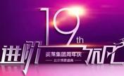 北京美莱整形19周年感恩回馈 立即抢秋冬季99元水光针