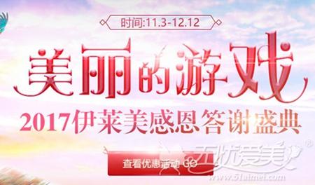 上海伊莱美整形医院优惠活动