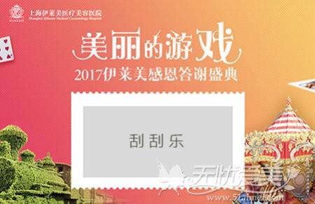 上海伊莱美整形医院优惠活动上门礼