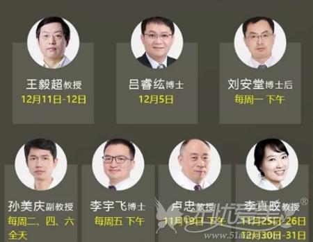 上海伊莱美整形医院优惠活动坐诊专家