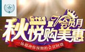 广州中家医整形11月秋购会员月 9大爆款项目仅需666元