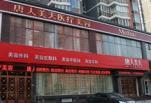 北京唐人美天整形美容医院