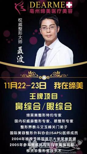 11月22—23日聂波教授坐诊亳州缔莱美