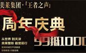 天津美莱原价1800元水光针现价只需680元 在11月20日当天开抢