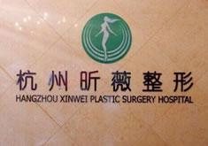 杭州昕薇医疗美容诊所