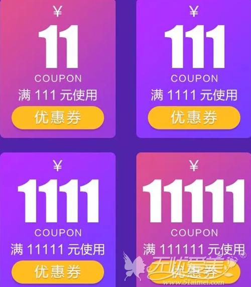 北京叶美人11月整形优惠券