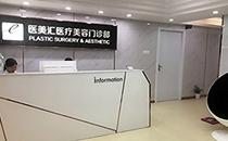 深圳医美汇整形医院前台