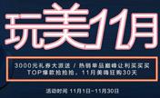 杭州华山连天美11月完美整形 瘦脸针等TOP爆款680元抢