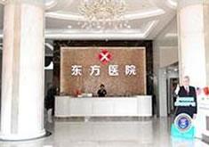 泉州晋江青阳东方整形医院