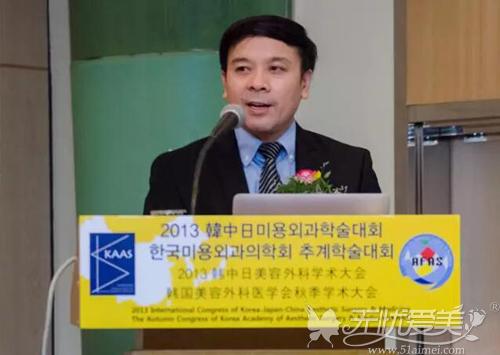 黄金龙在韩中日美容外科学术大会上演讲
