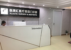 深圳医美汇整形美容医院