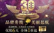 沈阳金皇后30周年品牌升级 无痕双眼皮1650元还有整形分期