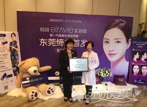 韩国艾莉薇张然总经理为缔美费院颁发授牌