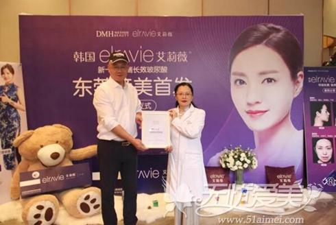 韩国艾莉薇付总监为于洋博士颁发证书