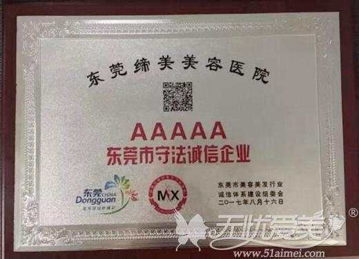 东莞缔美荣获5A守法诚信企业称号