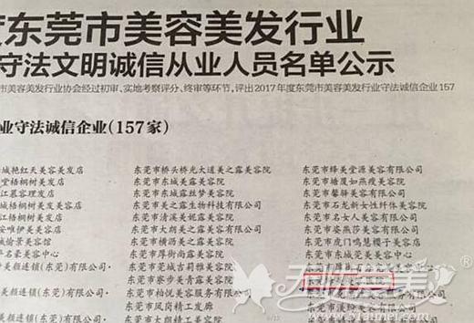 东莞缔美荣获2017年度5A守法诚信企业
