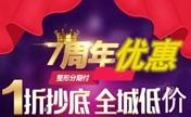 """""""11月整形享优惠""""太原欧美莲7周年庆全部项目1折起"""