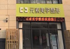 郑州元素美学整形美容医院