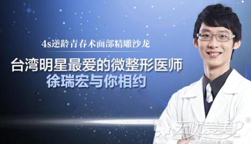整形医生徐瑞宏12月9日亲诊漯河缔莱美