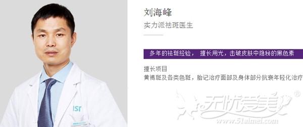 刘海峰 娄底爱思特激光美肤医生