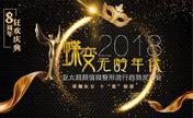 上海天大整形8周年狂欢价格表已公布 国产瘦脸针780元秒杀