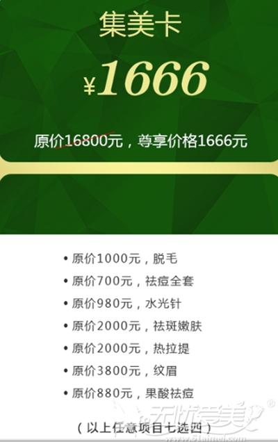深圳江南春天集美卡